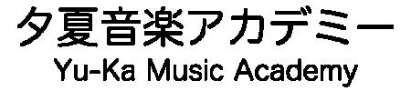 夕夏音楽アカデミー